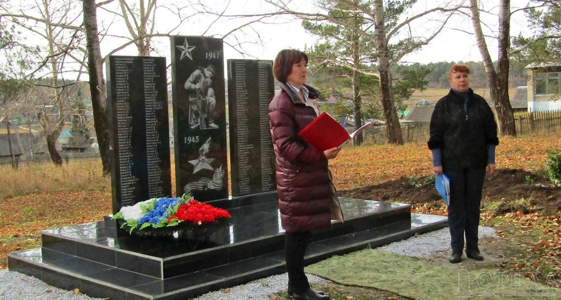 Открытие мемориальной доски славы в д. Ситцева